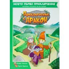 Приключение с Дракон (Книга-игра)