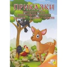 Приказки: Бягството на животните в гората (прочети, оцвети, залепи)