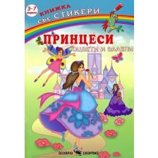 Принцеси: Оцвети и залепи + стикери