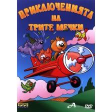 Приключенията на трите мечки (DVD)