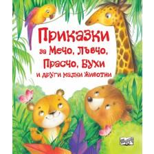 Приказки за Мечо, Лъвчо, Прасчо, Бухи и други малки животни