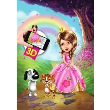 Принцесата и нейните приятели (3D живи книжки)