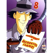 Приключенията на Инспектор Гаджет - част 8 (DVD) -1