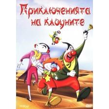 Приключенията на клоуните (DVD) -1