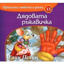 Приказки любими в рими 13: Дядовата ръкавичка