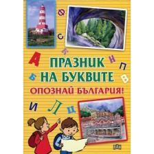 Празник на буквите: Опознай България!
