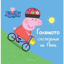 Peppa Pig: Голямото състезание на Пепа