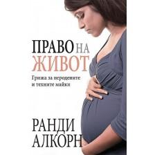 Право на живот -1