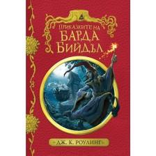 Приказките на барда Бийдъл (твърди корици)