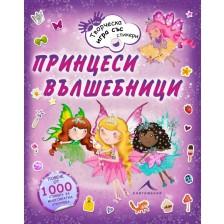Принцеси вълшебници. Творческа игра със стикери