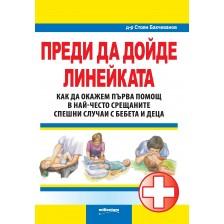 Преди да дойде линейката. Как да окажем първа помощ в най-често срещаните случаи с бебета и деца