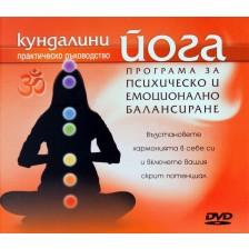Кундалини йога - Програма за психическо и емоционално балансиране DVD -1