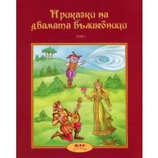 Приказки на двамата вълшебници - том 1