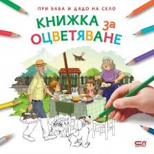 При баба и дядо на село: Книжка за оцветяване