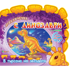 Приключения с динозаври: В търсене на звездата + стикери