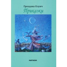 Приказки (Гроздана Олуич)