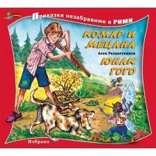 Приказки незабравими в рими: Комар и Мецана. Юнак Гого