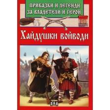 Приказки и легенди за владетели и герои: Хайдушки войводи