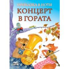 Приказка по ноти: Концерт в гората -1
