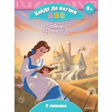 Принцеса: Хайде да научим А Б В
