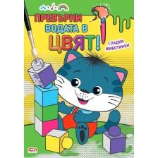 Превърни водата в цвят: Сладки животинки