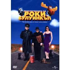 Приключенията на Роки и Булуинкъл (DVD) -1