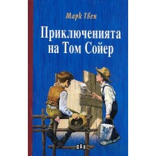 Приключенията на Том Сойер - твърди корици (Пан)
