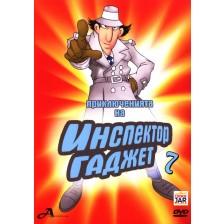 Приключенията на Инспектор Гаджет - част 7 (DVD)