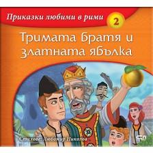 Приказки любими в рими 2: Тримата братя и златната ябълка