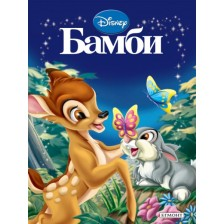 Приказна колекция: Бамби