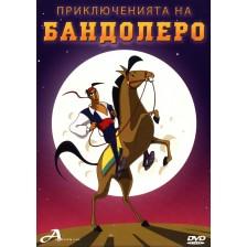 Приключенията на Бандолеро (DVD) -1