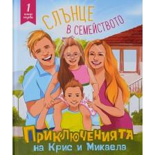 Приключенията на Крис и Микаела, Част 1: Слънце в семейството