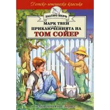 Приключенията на Том Сойер (Златното перо)