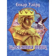 Приказки на Оскар Уайлд: Щастливият принц