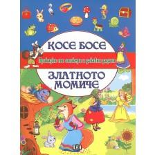 Приказки със стикери и забавни задачи: Косе Босе. Златното момиче