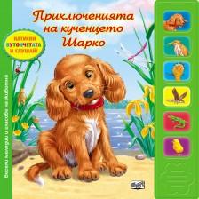 Приключенията на кученцето Шарко (музикална книжка)