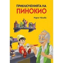 Приключенията на Пинокио (Пан) -1