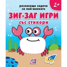 Развиващи задачи за най-малките: Зиг-заг игри за деца над 2 години + стикери