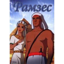 Рамзес (DVD)