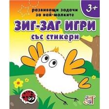 Развиващи задачи за най-малките: Зиг-заг игри за деца над 3 години + стикери