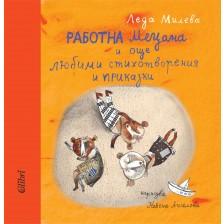 Работна Мецана и още любими стихотворения и приказки