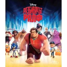 Разбивачът Ралф (Blu-Ray)