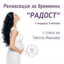"""Релаксация за бременни """"Радост"""" + подарък 3 мантри (CD) -1"""