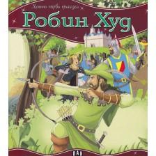 Моята първа приказка: Робин Худ