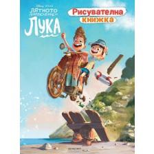 Рисувателна книжка: Лятното приключение на Лука -1