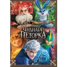 Чудната петорка (DVD)