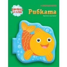Рибката: Книжка за баня с музикален бутон (Хермес)