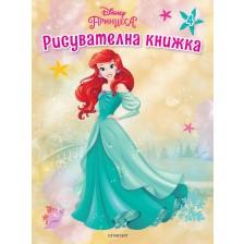 Рисувателна книжка 4: Принцеса -1