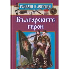 Разкази и легенди: Българските герои