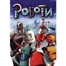 Роботи (DVD)